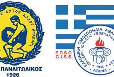 Mπάσκετ: Παναιτωλικός- Εθνική Ομάδα Κωφών σε φιλικό αγώνα
