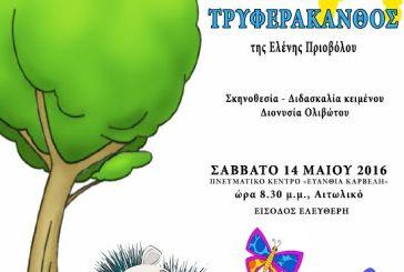 «Ο Τρυφεράκανθος»: Μία θεατρική παράσταση από παιδιά για παιδιά