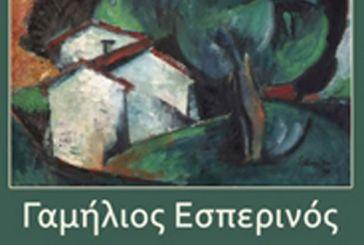 Παρουσιάζεται το βιβλίο «Γαμήλιος Εσπερινός» της Φρίντας Κολοβού – Μήτσιου