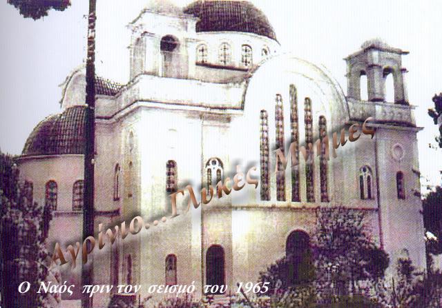XRISTOF PRIN TO SEISMO 1965 (1)