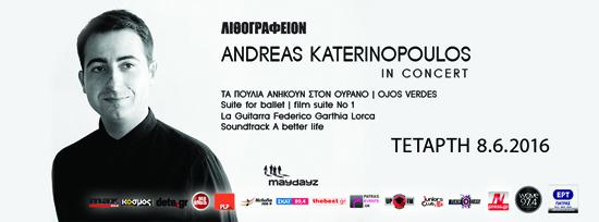 Ο Ανδρέας Κατερινόπουλος στο θέατρο Λιθογραφείον