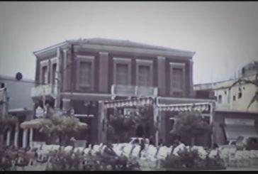 Video: το Μεσολόγγι πριν 27 χρονια