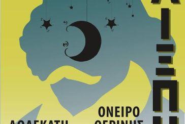 Oι «Νύχτες του Σαίξπηρ» από το Ερασιτεχνικό Θέατρο του δήμου Αγρινίου
