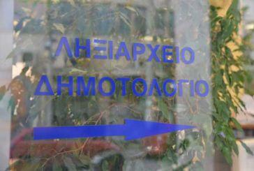 Δήμος Αγρινίου: Για λίγες ημέρες χωρίς Δημοτολόγιο ενόψει του «Μητρώου Πολιτών»