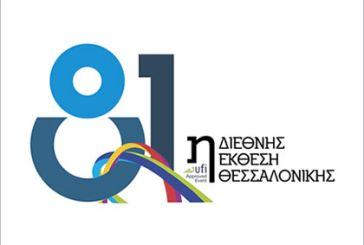 To Επιμελητήριο Αιτωλοακαρνανίας στην 81η Διεθνή Έκθεση Θεσσαλονίκης