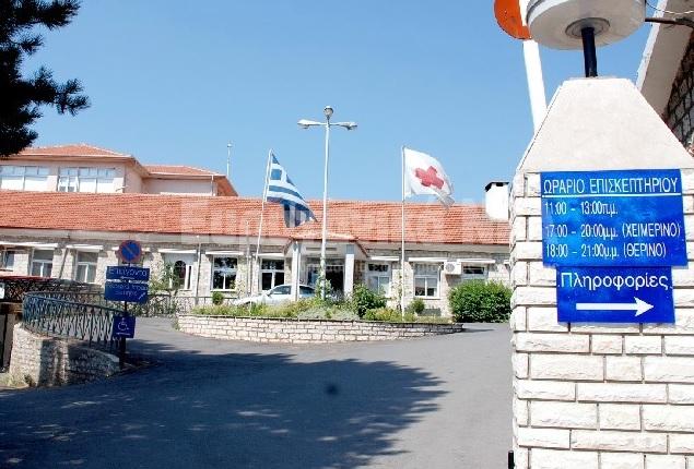 10 προσλήψεις στο Γενικό Νοσοκομείο Καρπενησίου
