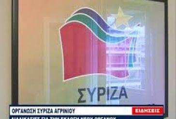 Ανακοίνωση για τη συνέλευση της Οργάνωσης Μελών Αγρινίου του ΣΥΡΙΖΑ