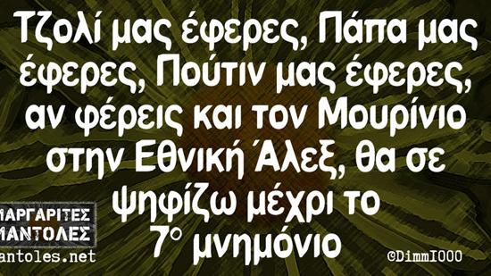 kai-oi-toixoi-exoun-autia---ta-pio-koufa-tis-imeras.w_l