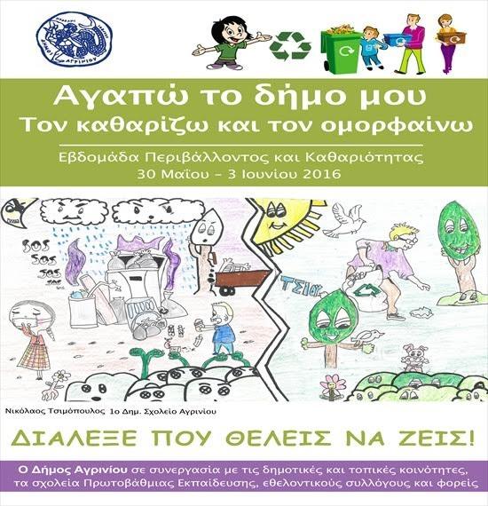 http://www.agrinionews.gr/wp-content/uploads/2016/05/koi-ethelontismos-evdomada.jpg