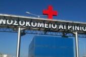 Ευχαριστίες στο Νοσοκομείο Αγρινίου από την οικογένεια του εκλιπόντος Κώστα Ασημακόπουλου