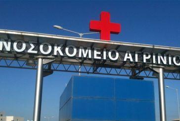 Ευχαριστεί εταιρεία το Νοσοκομείο Αγρινίου για δωρεά μέσων ατομικής προστασίας