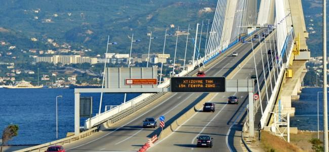 Αυξάνονται τα διόδια και στη Γέφυρα Ρίου – Αντιρρίου