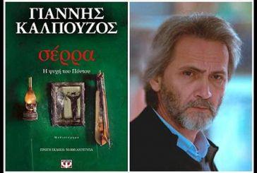 """Ο Γιάννης Καλπούζος στη Λέσχη Ανάγνωσης της """"Διεξόδου"""""""