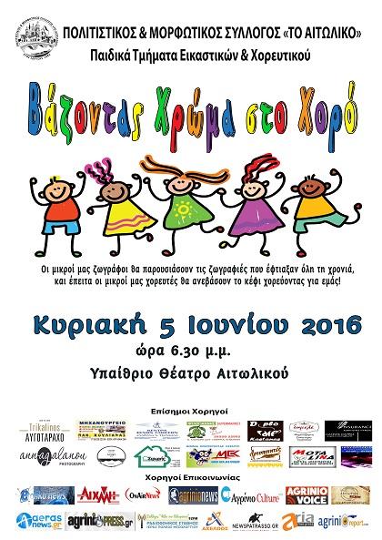 ΒΑΖΟΝΤΑΣ ΧΡΩΜΑ ΣΤΟ ΧΟΡΟ 2016