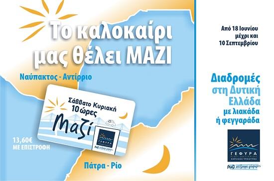 Γέφυρα: σε ισχύ από 18/6 και για όλα τα σαββατοκύριακα του καλοκαιριού η 10ωρη εκπτωτική κάρτα «Μαζί»