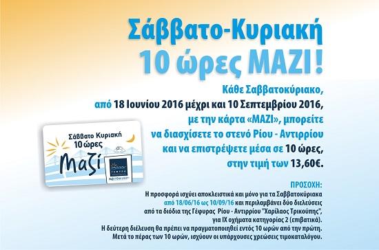 ΚΑΡΤΑ ΜΑΖΙ 2