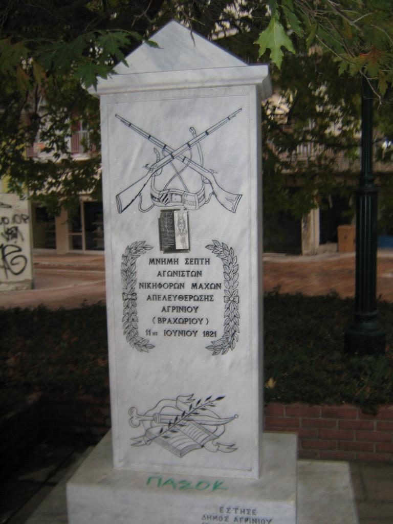 Εκδηλώσεις για την επέτειο της απελευθέρωσης του Αγρινίου