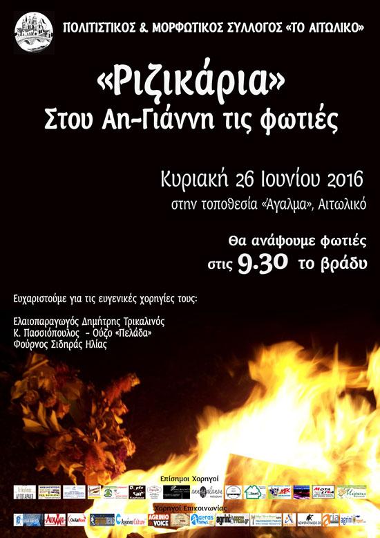 """Aιτωλικό: """"Ριζικάρια"""" – στου Αη-Γιάννη τις φωτιές"""