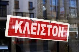 Κλειστή για λίγες ημέρες η Διεύθυνση Μεταφορών και Επικοινωνιών  στο Μεσολόγγι