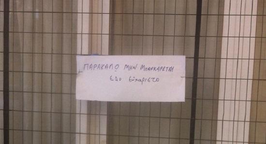 Σημείωμα για …μπαρκάρισμα στο Αγρίνιο