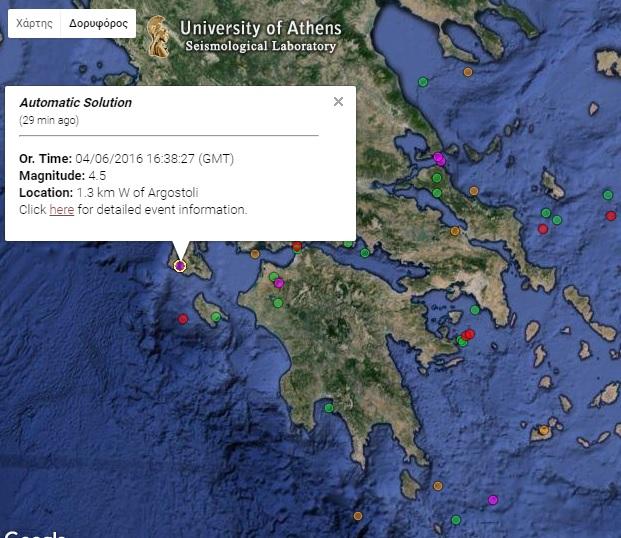 Σεισμός στην Κεφαλονιά, αισθητός και στο Αγρίνιο