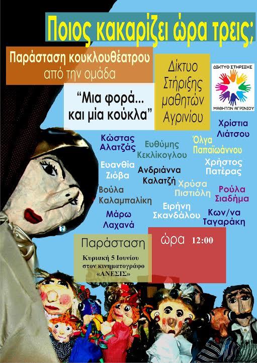 Παραστάσεις κουκλοθέατρου από το Δίκτυο Στήριξης Μαθητών Αγρινίου