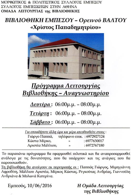 Ημέρες και ώρες λειτουργίας της βιβλιοθήκης Εμπεσού