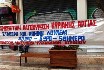Το Σωματείο Ιδιωτικών Υπάλληλων Αγρινίου καλεί σε Γενική Συνέλευση