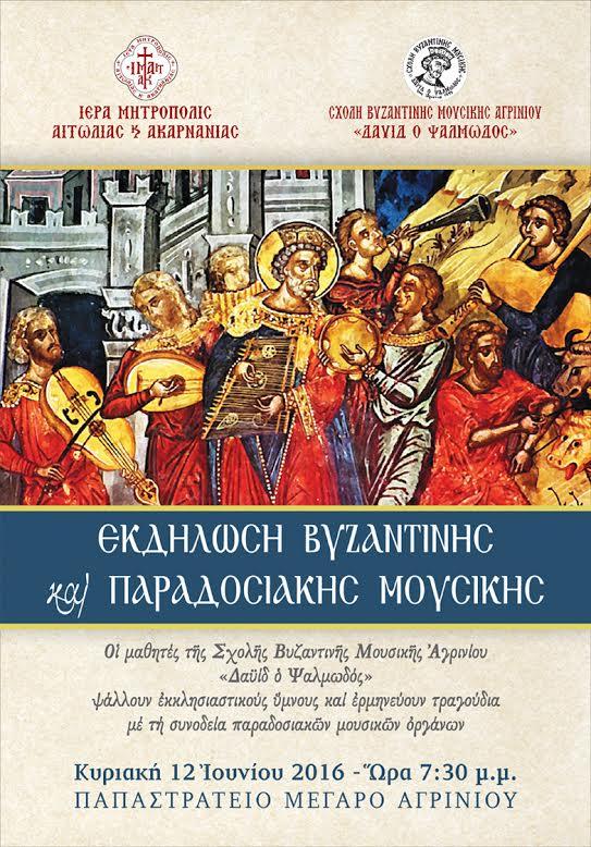 Εκδήλωση Βυζαντινής και Παραδοσιακής Μουσικής στο Αγρίνιο