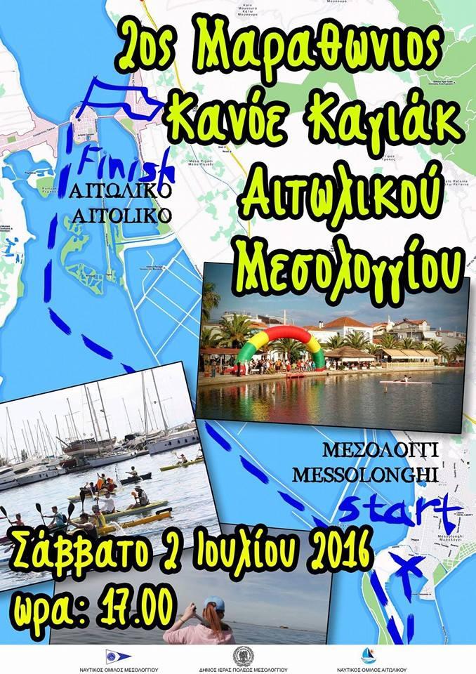 2ος Μαραθώνιος Κανόε Καγιάκ στη λιμνοθάλασσα Αιτωλικού Μεσολογγίου