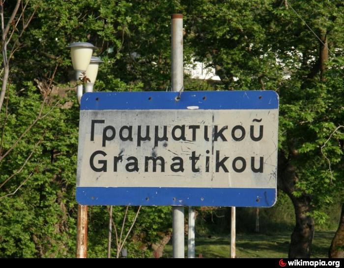 «Αχίλλεια 2016» στη Γραμματικού του δήμου Αγρινίου