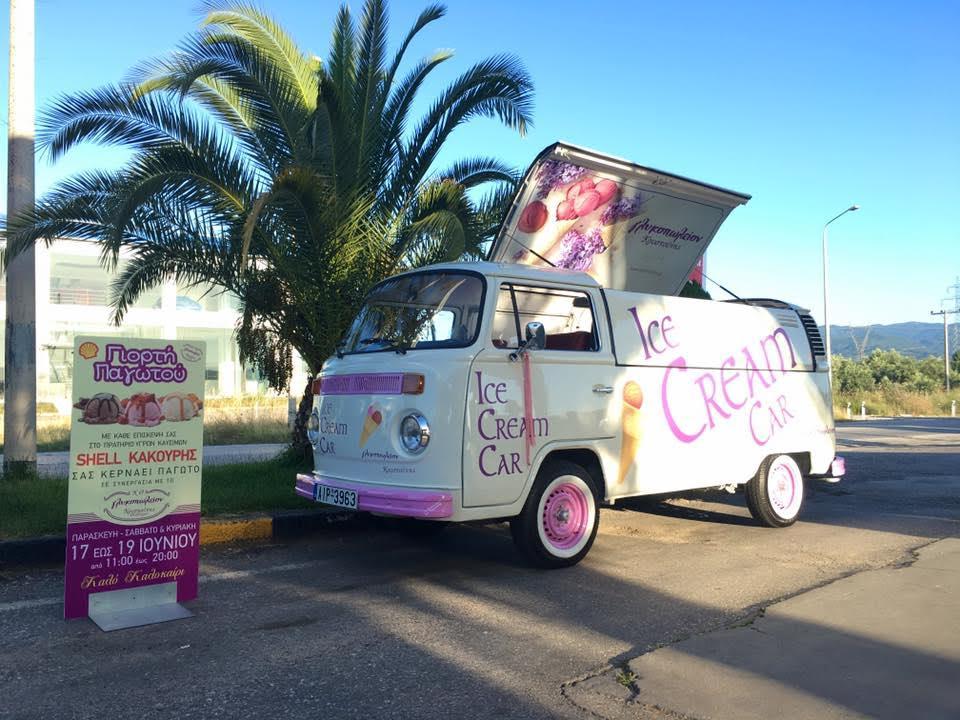 """""""Γιορτή παγωτού"""" στο Πρατήριο Υγρών Καυσίμων και υγραερίου Κακούρη"""