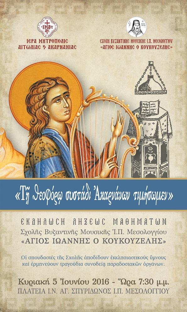 Βυζαντινή μουσική εκδήλωση