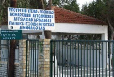 47 δίμηνες προσλήψεις για τις ανάγκες της  κατασκήνωσης Μπούκας