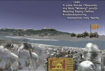 Αναπαράσταση της Μάχης  Βενετών-Οθωμανών το 1684 στην περιοχή Οχθίων-Μεγάλης Χώρας