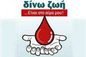 Εθελοντική αιμοδοσία στον Μύτικα