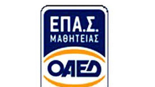 Υποβολή αιτήσεων υποψηφίων μαθητών στην ΕΠΑ.Σ Μαθητείας Αγρινίου του ΟΑΕΔ.