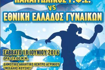Το Σάββατο Παναιτωλικός- Εθνική στο χάντμπολ γυναικών