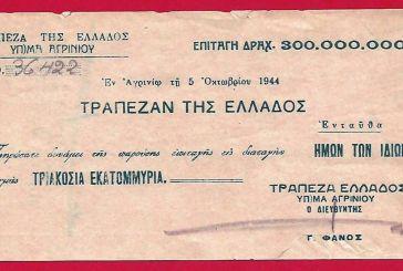 Μεταπολεμικό «Αγρινιώτικο» Check 300.000.000 του 1944 πωλείται στο ebay