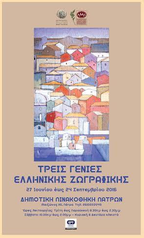 H έκθεση «Τρεις γενιές Ελληνικής Ζωγραφικής»  και στην Πάτρα