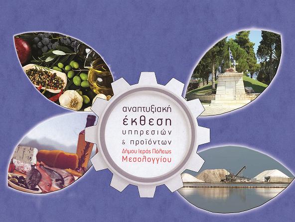 Ο Εμποροβιομηχανικός Σύλλογος Μεσολογγίου ενημερώνει για την «Αναπτυξιακή Έκθεση Υπηρεσιών & Προϊόντων»