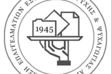 Aρχαιρεσίες στην Ένωση Εστίασης Αγρινίου