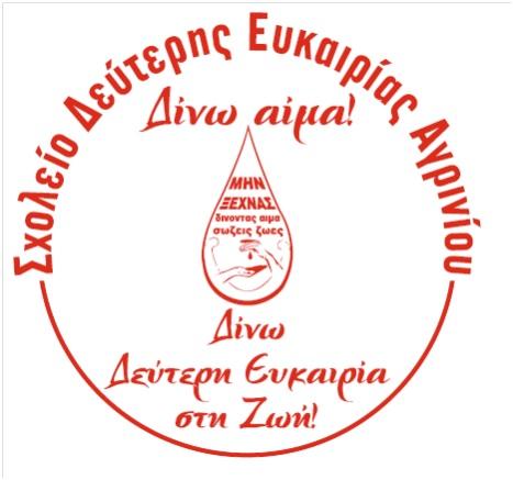 epi-sde-aimodosia2