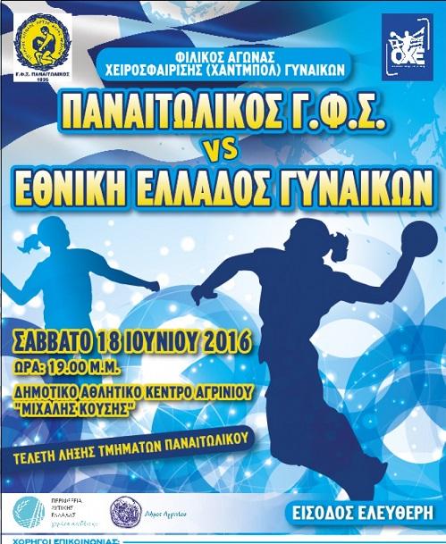 Handball: δράσεις από Παναιτωλικό και Εθνική λίγο πριν το φιλικό