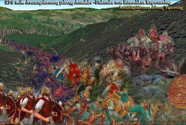 Αναπαράσταση της μάχης Αιτωλών-Γαλατών το 279 π.Χ.