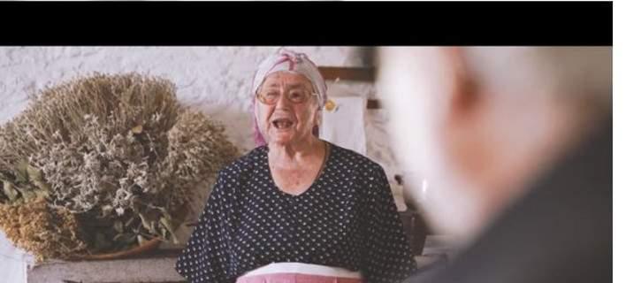 «Let's do it Χαρίλαε!» -Η σούπερ γιαγιά από την Κρήτη που έγινε viral (video)
