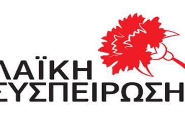 Τοποθέτηση της Λαϊκής Συσπείρωσης Δυτικής Ελλάδας για το Αναπτυξιακό Συνέδριο