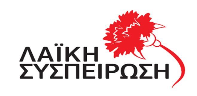 Λαϊκή Συσπείρωση: Ξεκίνησε η προεκλογική περίοδος και ο κ. Κατσιφάρας καμώνεται τον φίλο του λαού