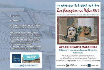 Ναύπακτος: το πρόγραμμα του 4ου Μαθητικού Φεστιβάλ Θεάτρου