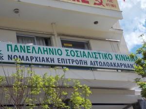 nomarxiaki
